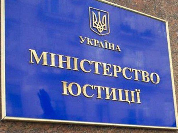 Минюст потребовал от НАПК предоставить правила проверки электронных деклараций