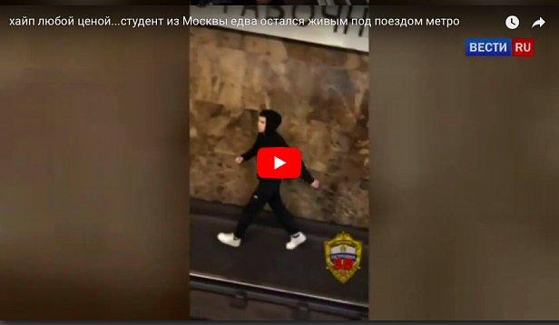 """Студент пригнул под поезд """"ради хайпа"""": видео (18+)"""