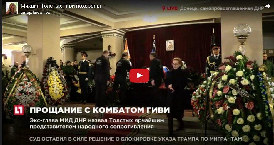 """Устроили представление: в театре """"ДНР"""" выставили гроб с Гиви (видео)"""