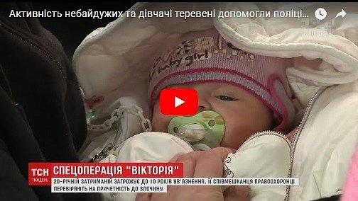 Похищение младенца в Киеве: выяснилась главная зацепка при поисках (видео)
