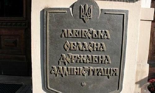 Предложения бюджетной децентрализации разработали во Львове