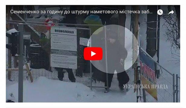 Семенченко рассказал, что выносил из палаточного городка под Радой (видео)