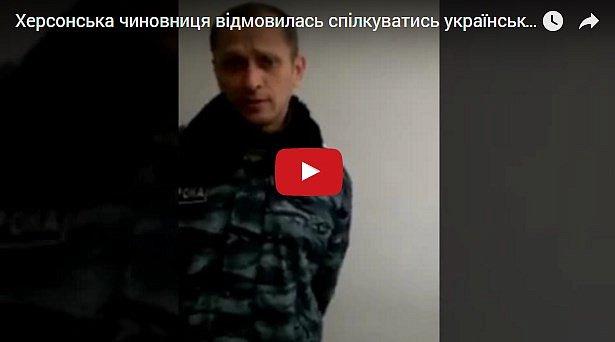 Чиновниця відмовилась розмовляти українською з АТОшником, якого катували сепаратисти (відео)