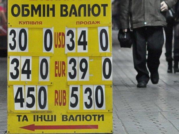 Фото — Курс валют 20 марта