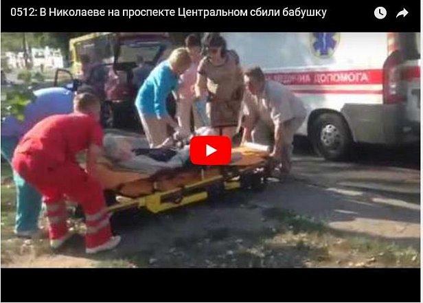 В центре Николаева автомобиль сбил пенсионерку (видео + фото)