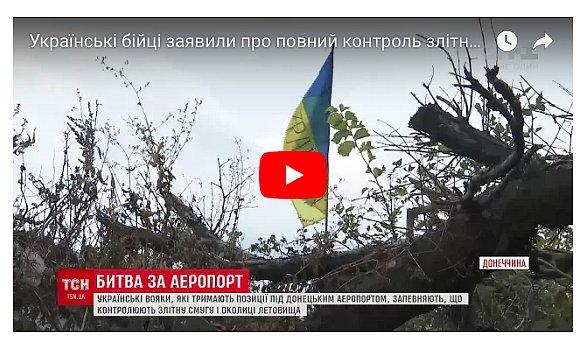 СРОЧНО: Украинские военные заявляют о полном контроле над взлетной полосой и руинами ДАПа (видео)