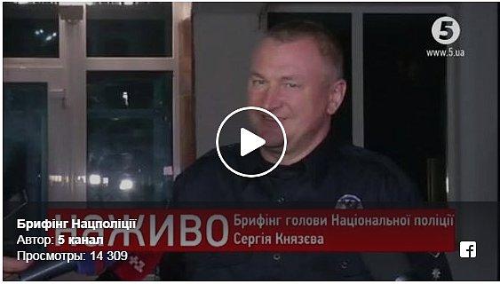В Нацполиции объяснили, что будет с напавшим на Гелетея Парасюком (видео)