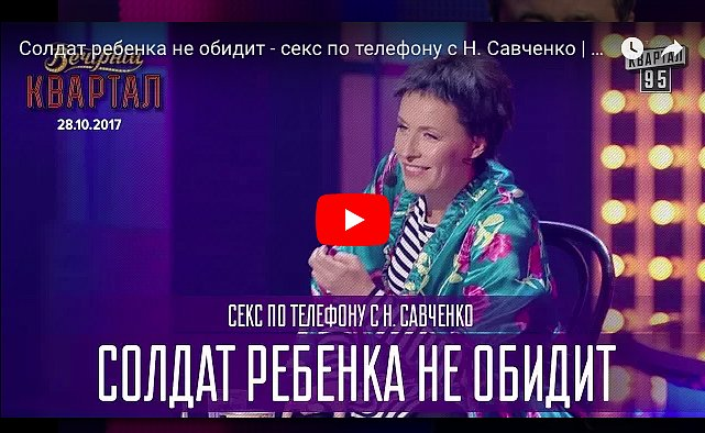 "Cекс по телефону: ""Квартал 95"" жестко высмеял нардепа Савченко (видео)"
