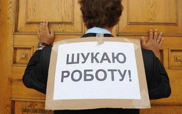 Безработица в Украине и ныне остается негативным фактором экономической составляющей