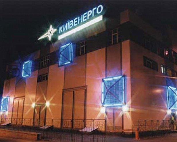 Офис киевской энергетической компании «Киевэнерго»