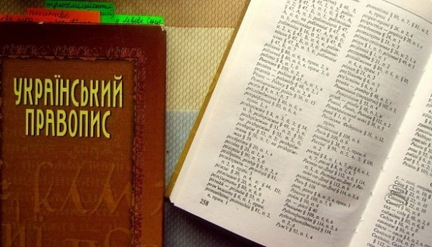 Фото - Кабмин утвердил новое Украинское правописание