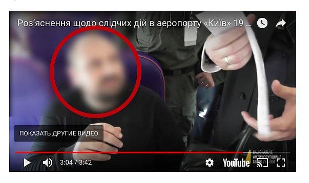 Появилось видео, обыска Розенблата прямо в самолете