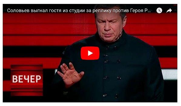 На росТВ во время прямого эфира со скандалом выгнали американца (видео)