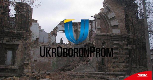 Марлевое спасение: почему «Укроборонпром» избавляется от активов