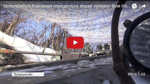 Українські військові розповіли про поведінку новоспечених бойовиків поблизу Новозванівки на Луганському фронті (Відео)