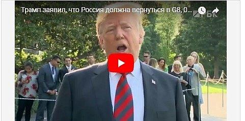 """""""Верните Россию!"""": Трамп сделал заявление о G7"""