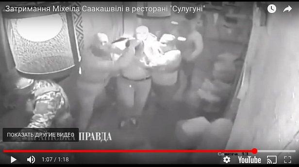 Из ресторана пограничники вытащили Саакашвили за волосы: видео задержания