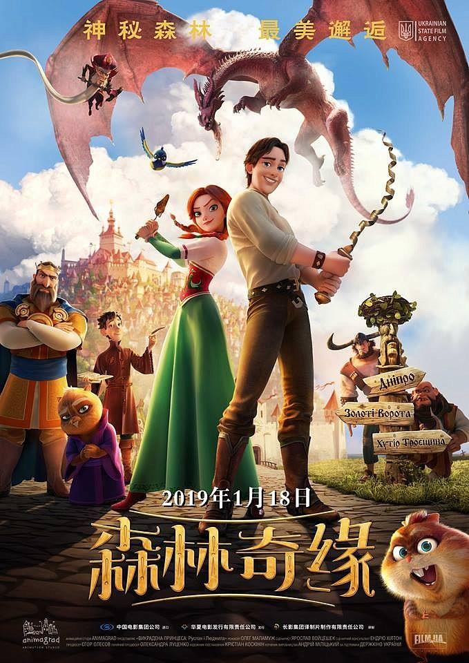 Викрадена принцеса у Китаї – прокат у 4500 кінозалах