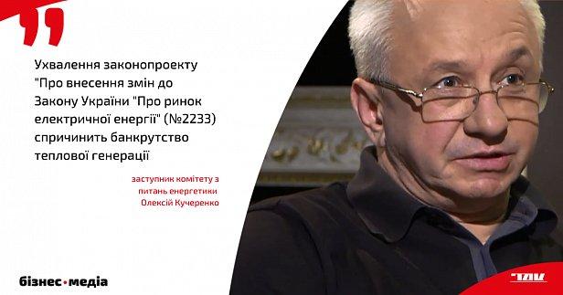 Законопроект №2233 призведе до банкрутства теплову генерацію і вугільну галузь, – Кучеренко