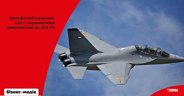 В Китае представили самолет с украинскими двигателями