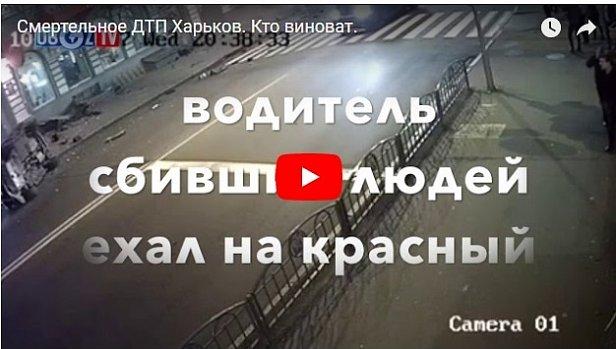 СРОЧНО: появилось новое видео смертельного ДТП в центре Харькова