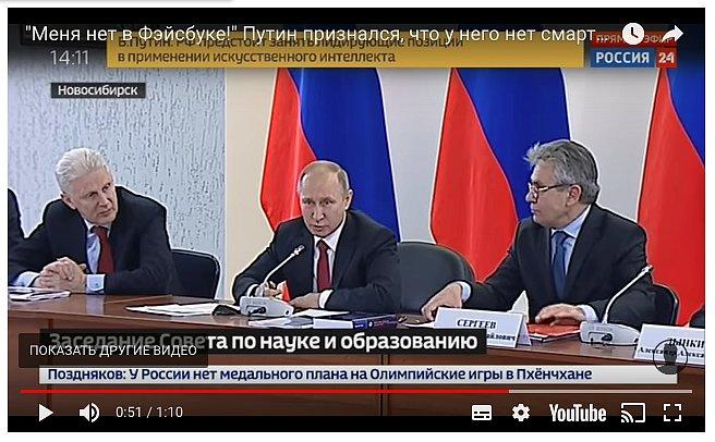 Путин «запретил» россиянам кипятить воду: она чистая (видео)