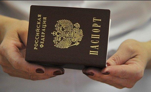 фото - Паспорт РФ