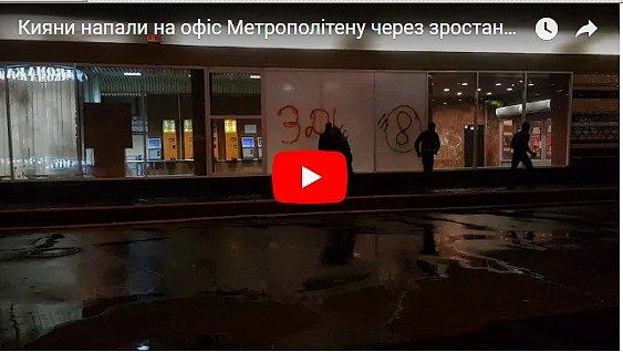 """В Киеве """"напали"""" на офис метрополитена: видео"""