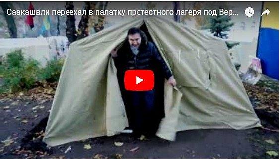 Саакашвили провел ночь в палатке под Верховной Радой (видео)