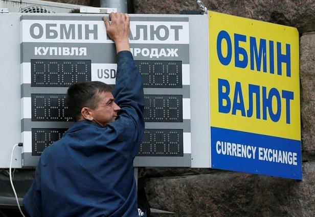 Фото - курс валют