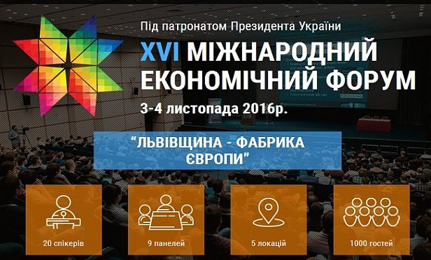 Энергоэффективность в жилищном секторе. Второй день Львовского экономического форума