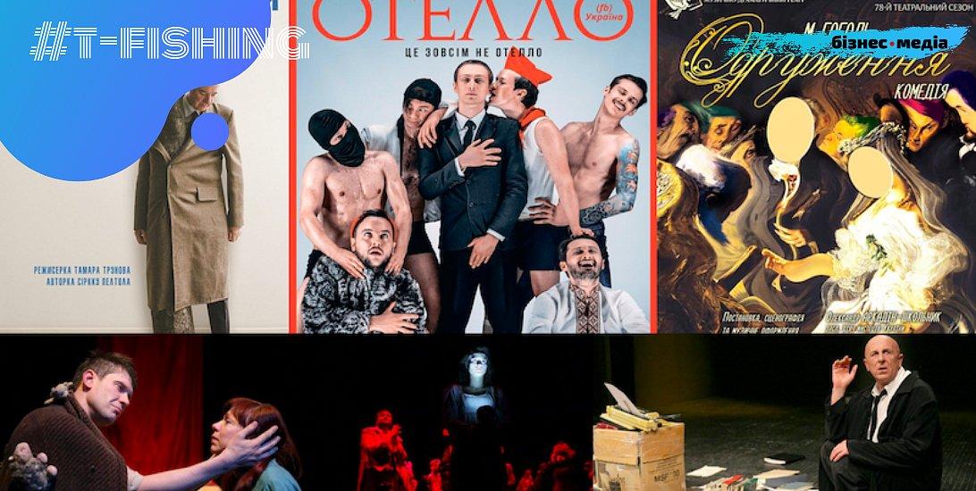 Старт 2019/20: «Золоті», «Молодий», Луганська муздрама та Київська драма і комедія