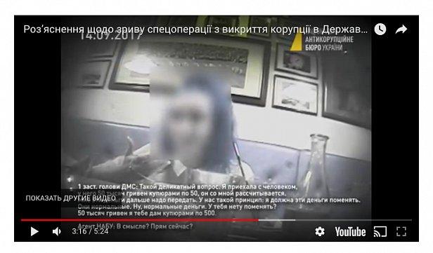 В НАБУ обнародовали видео сорванной спецоперации в ГМСУ