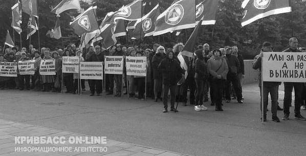 Горняки Кривого Рога собрались на митинг против действий Верховной Рады