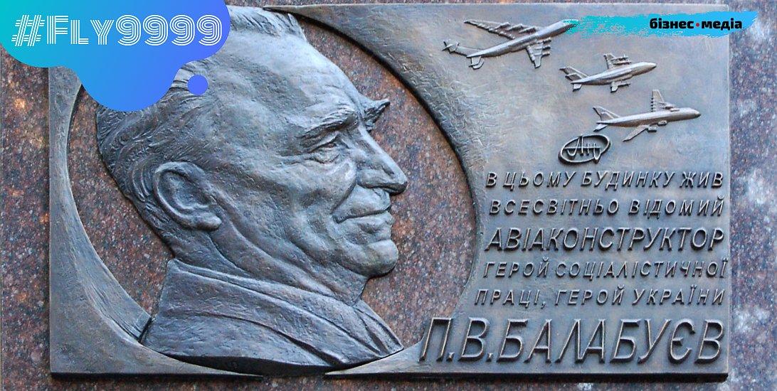 Чому кияни проти перейменування вулиці на честь видатного авіаконструктора Балабуєва
