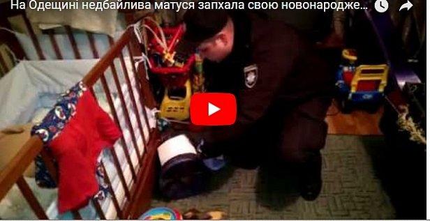 В Измаиле молодая мать засунула новорожденного ребенка в морозилку (фото, видео 18+)