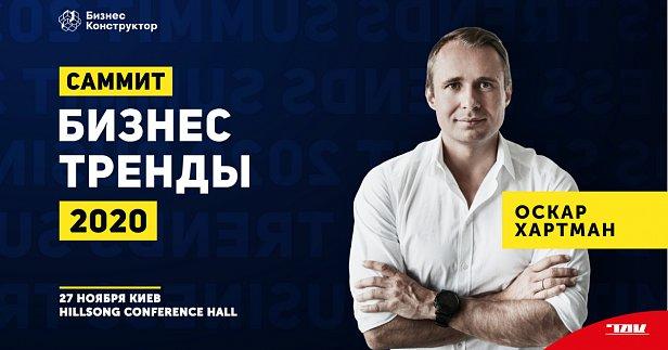 Как заработать миллиард с неизлечимой болезнью и вдохновить весь мир — узнайте 27 ноября в Киеве