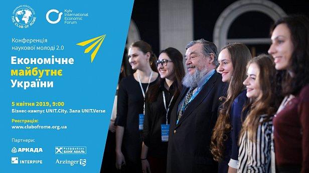 Римський клуб проведе в Unit.City Конференцію наукової молоді #YSC 2.0