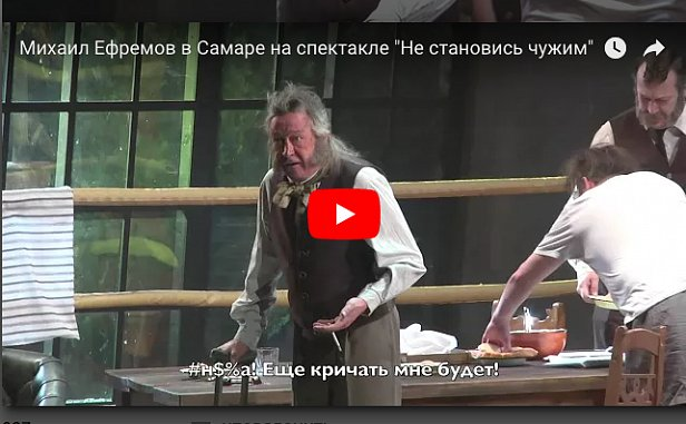 """""""Я уже текст забыл, б**!"""" Появилось видео скандала на спектакле Ефремова (18+)"""