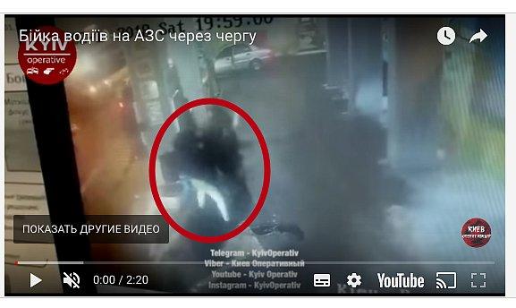 В Киеве массовая драка на заправке: появилось видео (18+)