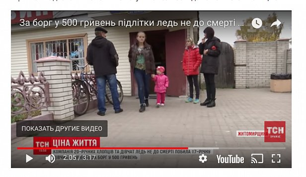 За 500 грн подростки жестко избили девушку на глазах у матери (видео)