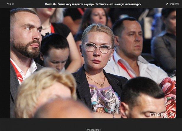 Шлапак в команде Тимошенко будет заниматься скупкой голосов, как она это делала при Черновецком, – СМИ