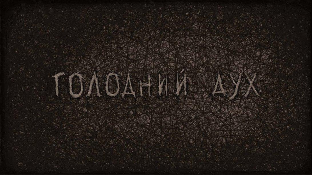 КІНОРЕЛІЗ: анімаційний фільм «Голодний дух» - про це неможливо забути…
