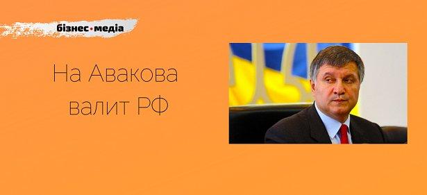 Информатаку против главы МВД Украины развернули черные пиарщики, работающие на Россию