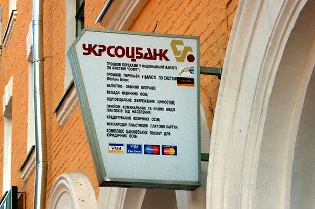 Альфа-Групп заявила о завершении сделки по приобретению Укрсоцбанка