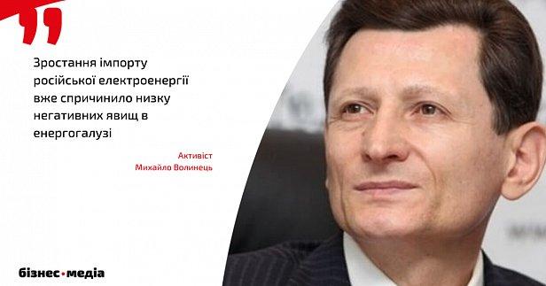Волинець: Через «правку Геруса» створять аналог корупційного «РосУкрЕнерго» для імпорту струму з РФ