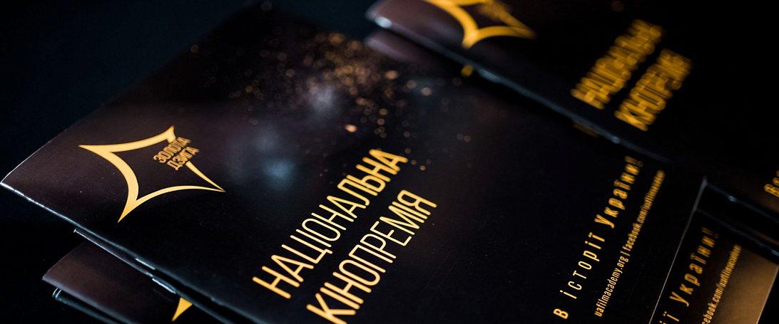 """КІНОФЕСТ: 3 грудня - старт заявок на """"Золоту Дзиґу"""" Української кіноакадемії!"""