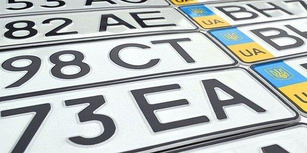 В Украине разрешили передачу автомобильных номеров