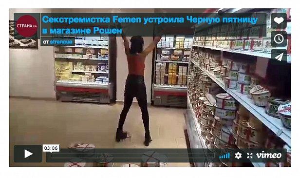 """Femen устроили в магазине Рошен на Крещатике """"черную пятницу"""" (фото и видео 18+)"""