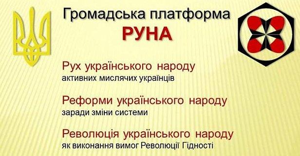 На фото презентация платформы партии РУНА